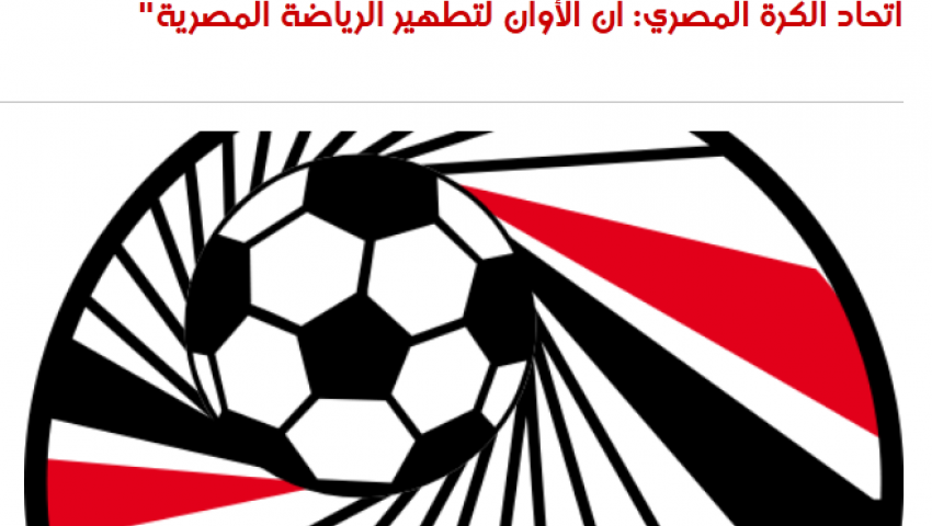 صحيفة جزائرية تنشر بياناً لاتحاد الكرة لتطهير الرياضة المصرية
