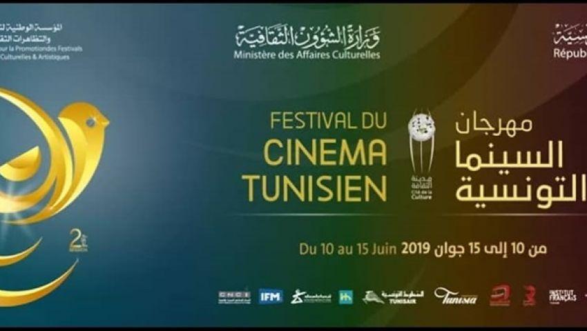قبل انطلاقها.. تفاصيل الدورة الثانية من مهرجان السينما التونسية