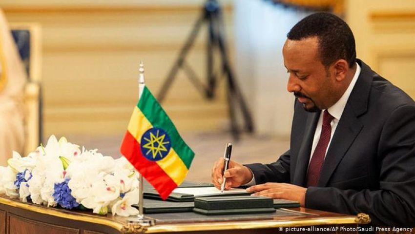 دويتشه فيله: لهذه الأسباب.. رئيس وزراء إثيوبيا لا يستحق نوبل للسلام
