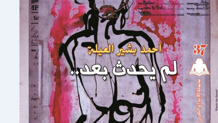 «لم يحدث بعد».. شعاع الأمل يربط الدول العربية في قصائد «بشير العيلة»
