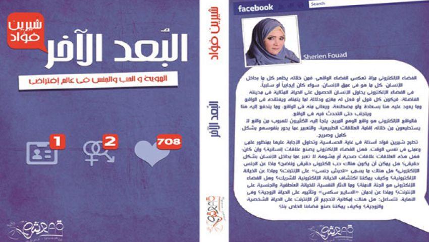 البعد الآخر.. كتاب يناقش العواطف الإلكترونية