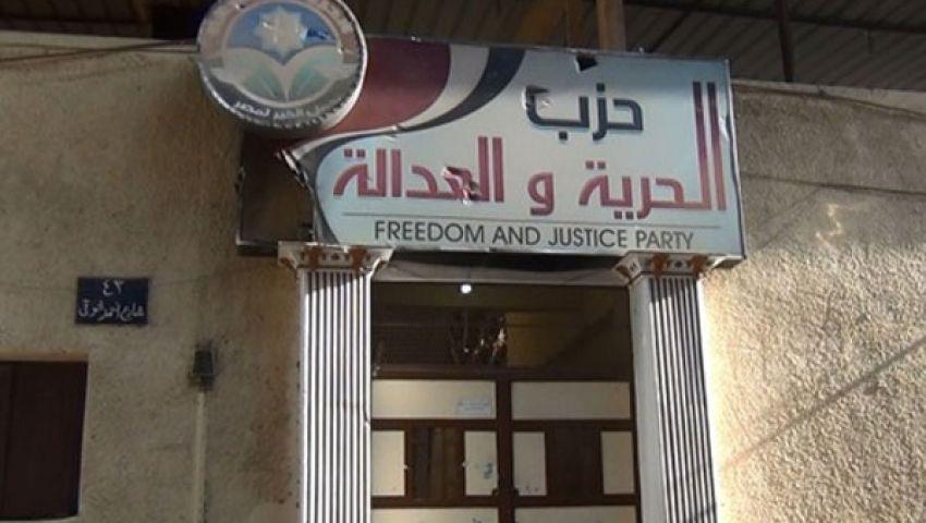 الحرية والعدالة بالدقهلية يرفض التعليق على بيان الجيش