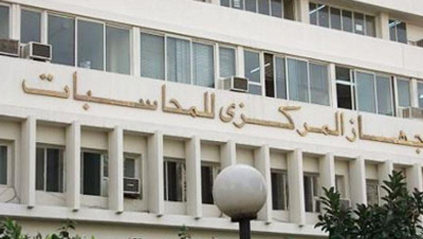 اعتصام مفتوح لمؤيدي مرسي أمام المركزي للمحاسبات