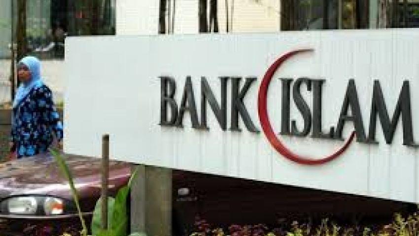 9.8 مليار دولار حجم التمويل للبنك الإسلامي خلال عام 2012