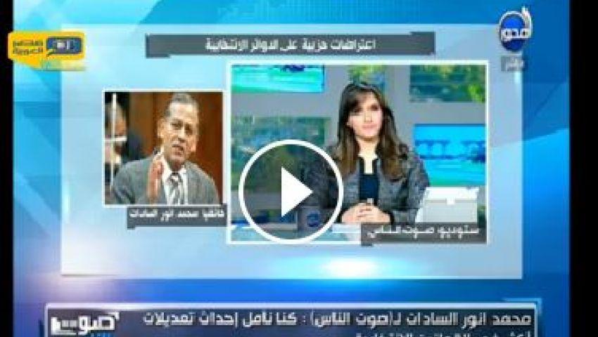 فيديو..السادات: تعديلات قانون الإنتخابات لا ترضى طموحات الأحزاب