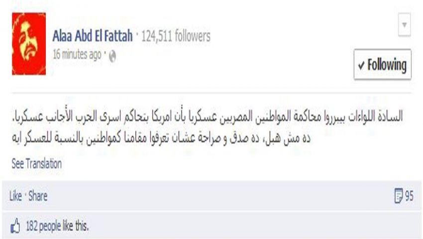 علاء عبد الفتاح: المصريون بالنسبة للعسكر أسرى حرب