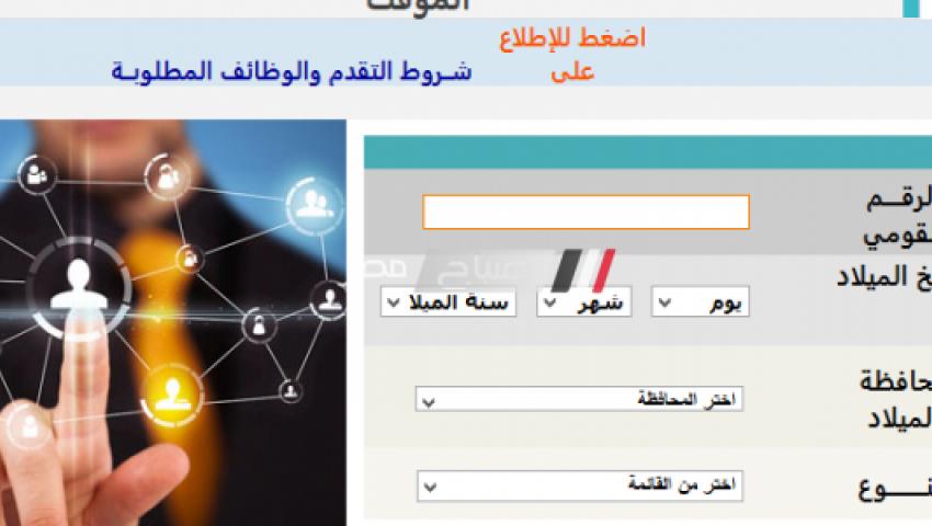 طريقة التقديم ورابط البوابة الالكترونية للتوظيف بالتعليم