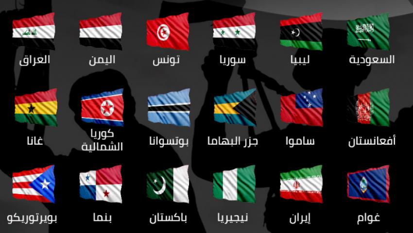 إنفوجراف| 6 دول عربية ضمن القائمة السوداء لـ «تمويل الإرهاب»