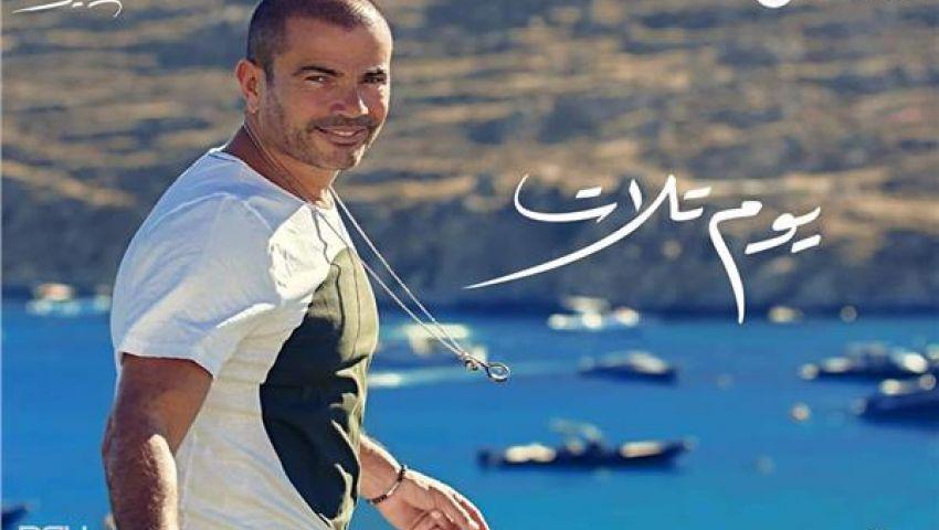 بالفيديو| أغنية «يوم تلات» و«أنا غير» من ألبوم عمرو دياب الجديد