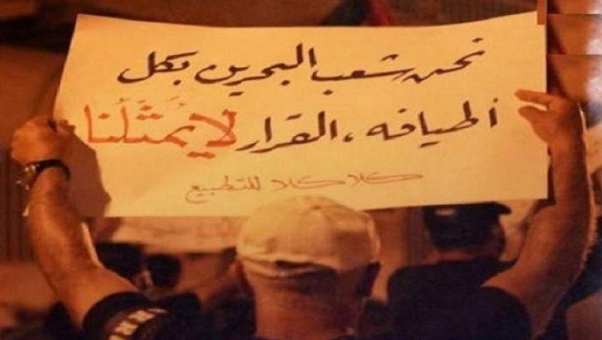 نشطاء بالمنامة: من الأوهام أن يدخل الشعب البحريني نفق التطبيع