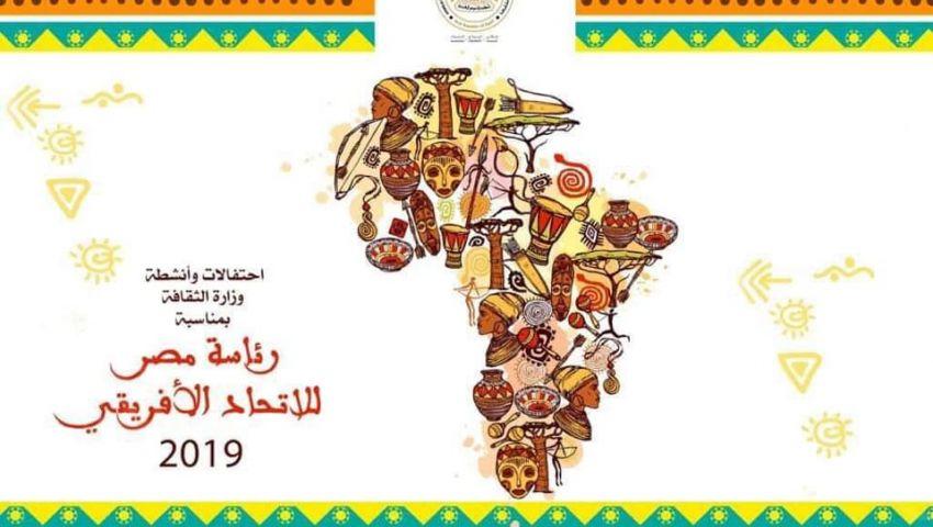 «مختصر التاريخ العام لأفريقيا».. 4 مجلدات تُعمق الروابط بالقارة السمراء