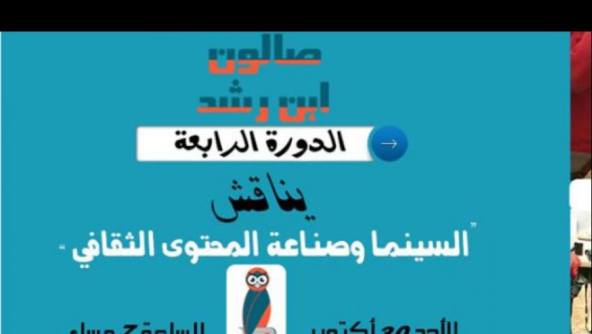 عرض فيلم أيجيلكا بصالون ابن رشد الثقافي.. الأحد
