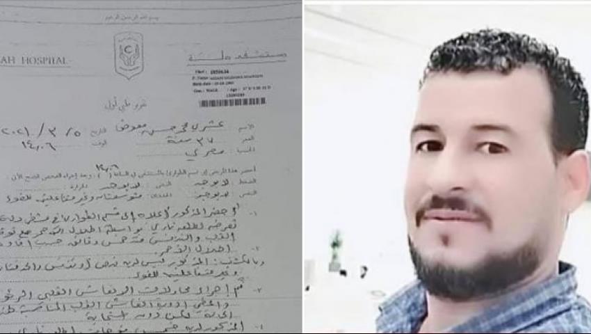 بـ 5 طلقات وحمولة خضروات.. قصة مقتل عامل مصري بالسعودية