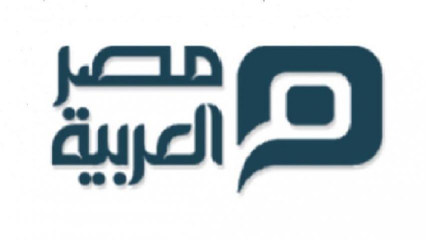 «مصر العربية» تستأذن قراءها في الاحتجاب
