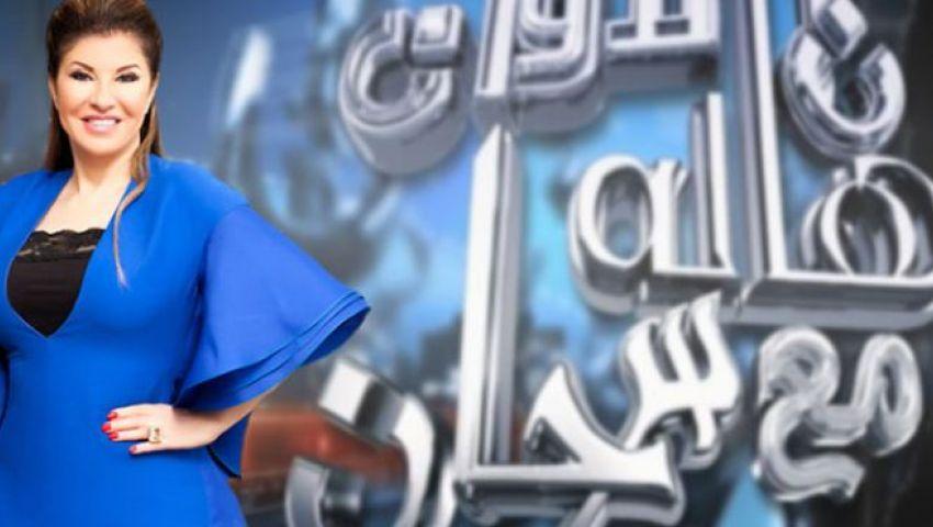 المحور تستغني عن هالة سرحان لقلة إعلانات برنامجها
