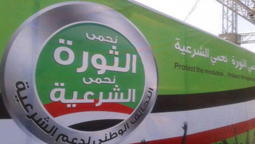 الوطني لدعم الشرعية يتهم الأمن بتجهيز بلطجية ملتحين