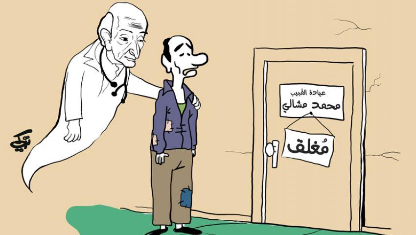 كاريكاتير : وداعا طبيب الغلابة