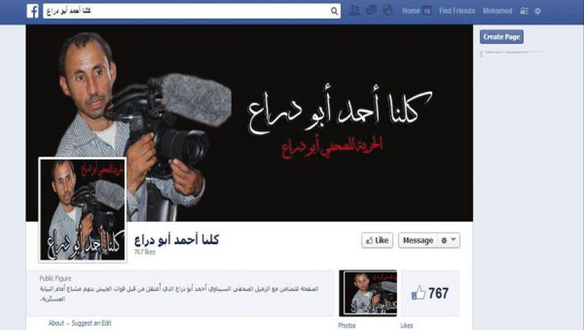 كلنا أبو دراع تشعل الوسط الصحفي والحقوقي