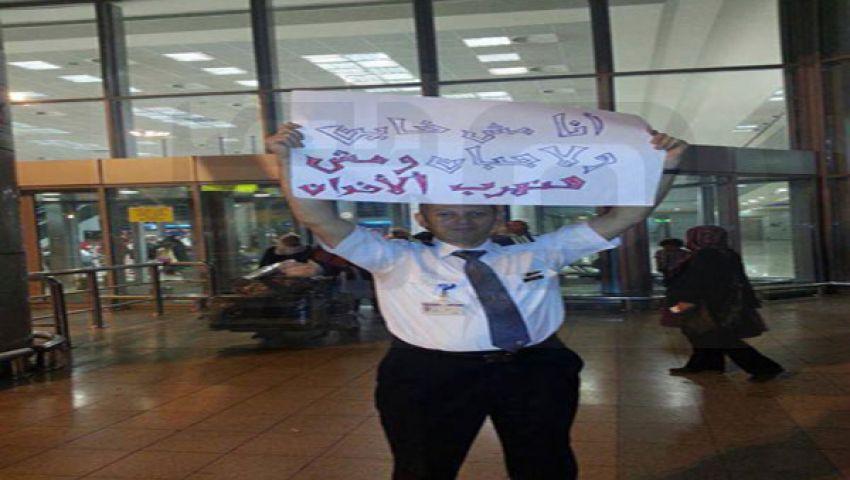 عاملون بمطار القاهرة: لن نسمح بهروب قيادات الإخوان