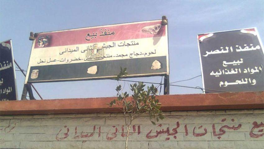 الجيش الثالث يفتح منافذ لبيع المنتجات بجنوب سيناء