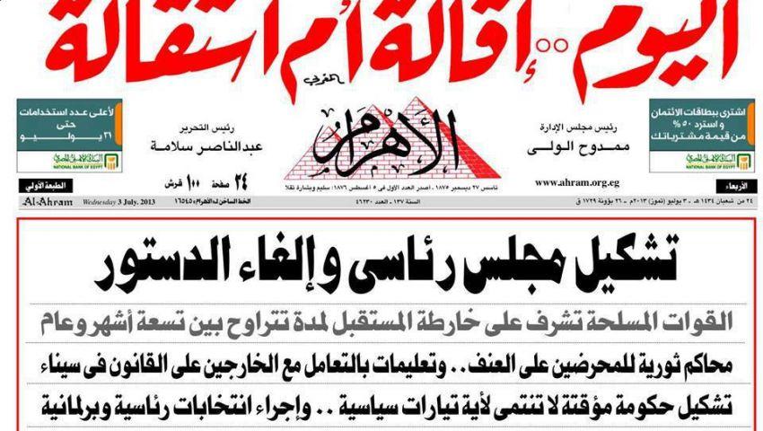مانشيت الأهرام: اليوم.. إقالة أم استقالة