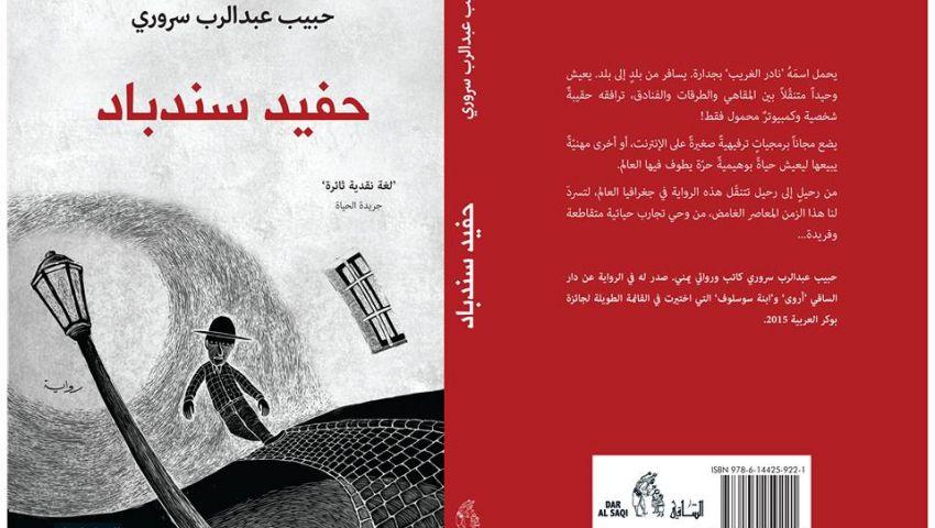 حفيد سندباد..رواية جديدة لحبيب عبد الرب سروري