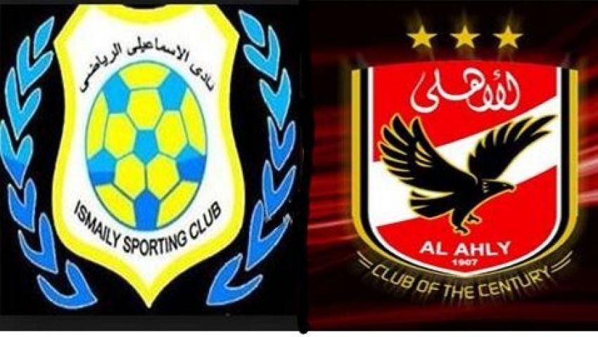 موعد مباراة الاهلي القادمة مع الإسماعيلي مصر العربية