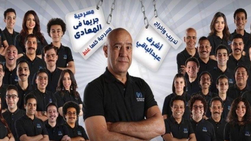 «جريمة في المعادي» تبدأ أولى جولاتها خارج مصر