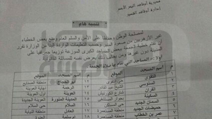 منع صلاة الجمعة بـ 14 مسجدًا