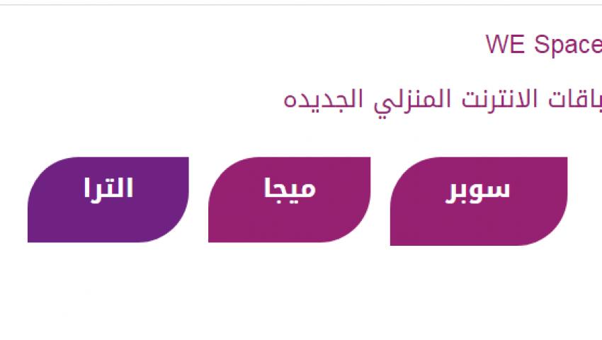 بالأرقام| كل ما تريد معرفته عن باقات الإنترنت الجديدة من المصرية للاتصالات