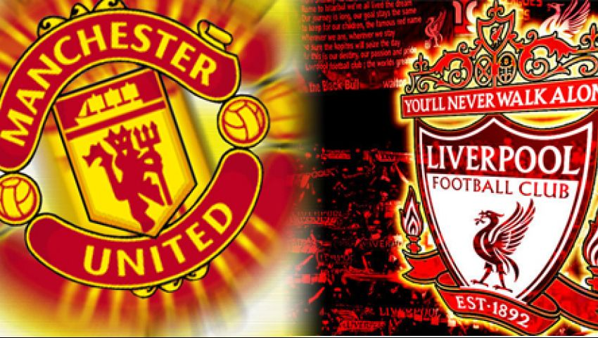 بث مباشر لمباراة ليفربول ومانشستر يونايتد