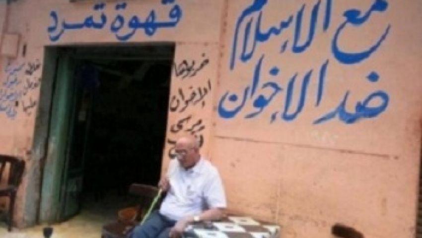 مكبرات صوت تحذر الإخوان من الخروج من منازلهم