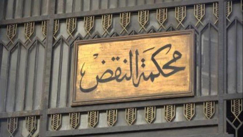 القضاء الأعلى ينتدب 3 شباب مساعدين لرئيس محكمة النقض
