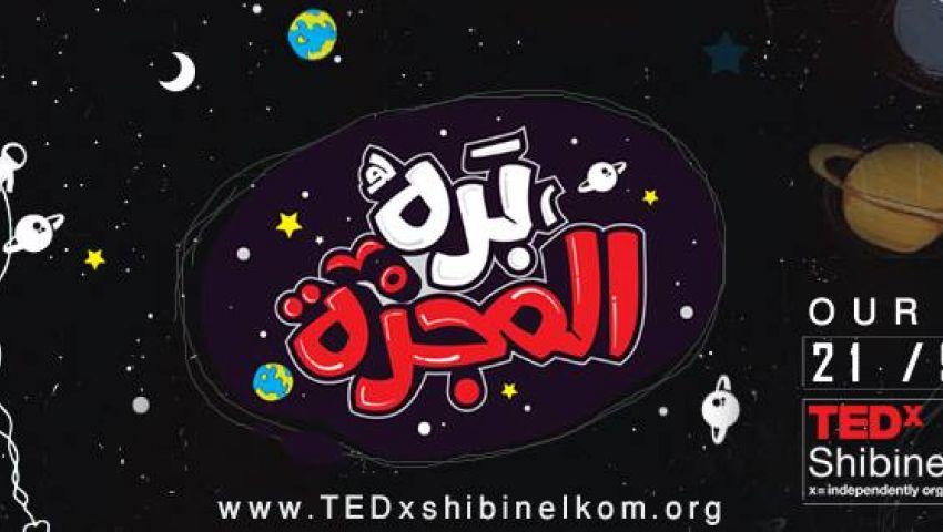 شباب المنوفية ينظمون مؤتمر برة المجرة
