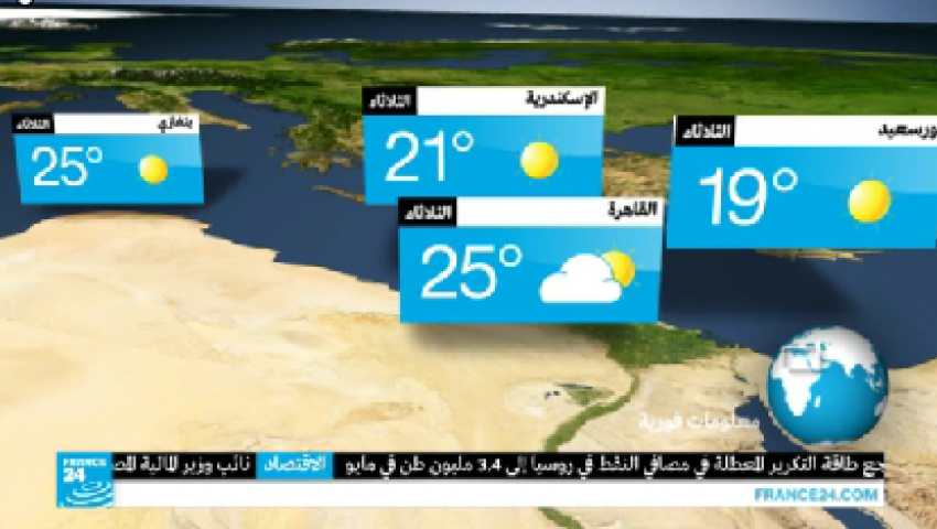 فيديو.. فرانس 24: درجات الحرارة اليوم في مدن العالم