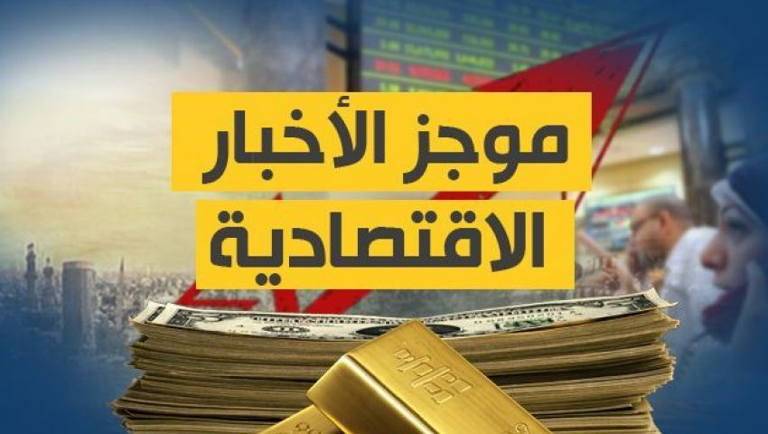 التاسعة مساءً  آخر أخبار الاقتصاد المصري اليوم الجمعة 24-3-2017