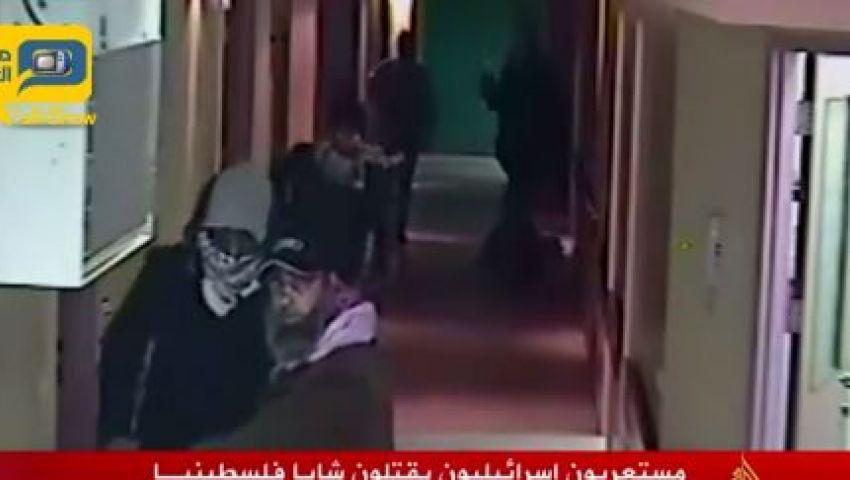 شاهد.. مستعربون ينتكرون ويقتلون شابًا فلسطينيًا داخل مستشفي