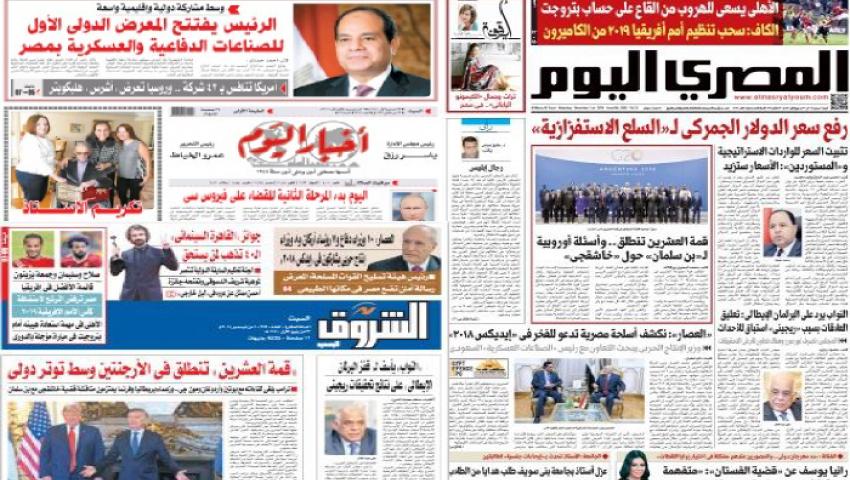قمة العشرين ورفع الدولار الجمركي قضايا ساخنة في صحف القاهرة
