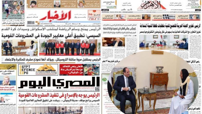 معايير الجودة بالمشروعات القومية وفتاة التروسيكل يتصدران عناوين صحف القاهرة