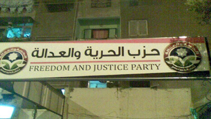 دعوى تطالب بالعزل السياسي لأعضاء الحرية والعدالة  والإخوان