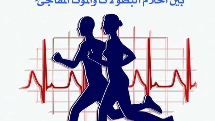 « قلب الرياضيين» .. أسباب الموت المفاجئ  في  الملاعب