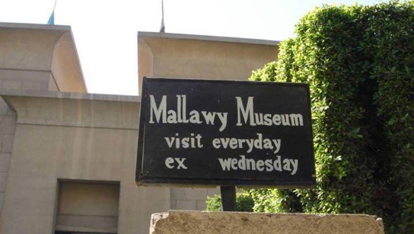 العثور على مسروقات أثرية من متحف ملوي