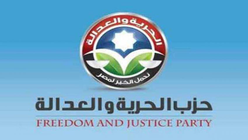 تباين آراء السياسيين في البحيرة بشأن حل الحرية والعدالة