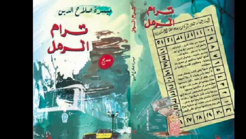 ميسرة صلاح الدين يوقع ترام الرمل بمعرض الإسكندرية للكتاب