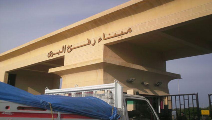 مصر تقرر فتح معبر رفح بدءًا من الغد
