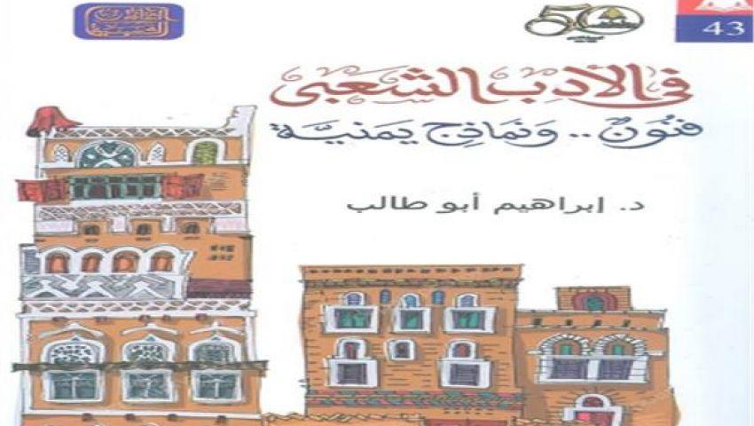 «أساطير وأمثال وسير» اليمن.. تجمعها هيئة الكتاب في «الأدب الشعبي»