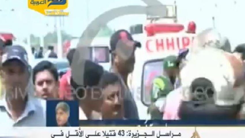 فيديو.. ارتفاع قتلى حادث باكستان الإرهابي إلى 43 شخص