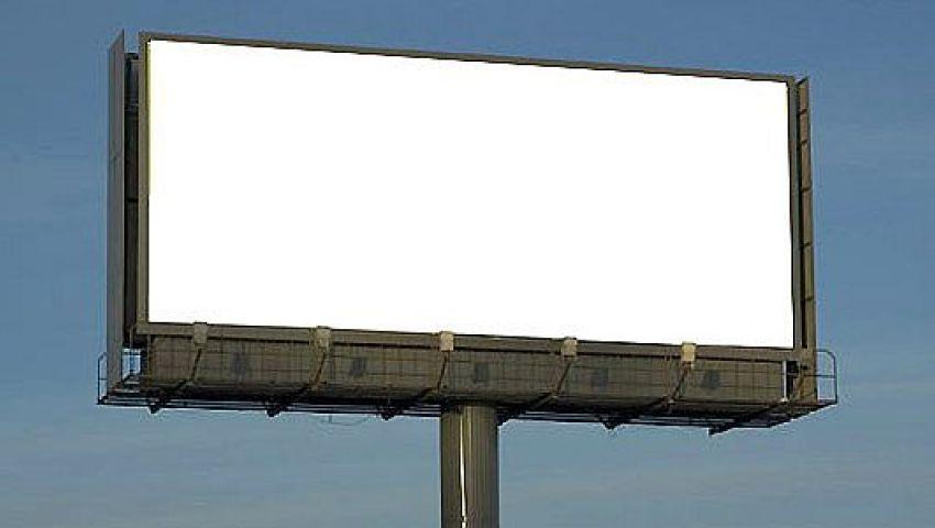 السيسي يصدق على قانون تنظيم الإعلانات في الطرق العامة