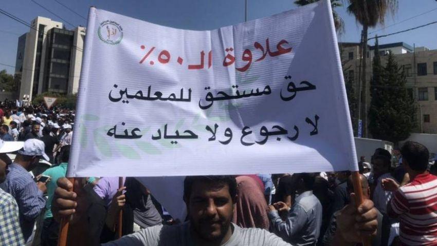 إضراب معلمي الأردن يدخل أسبوعه الثالث.. التعليم يتوقف في المملكة