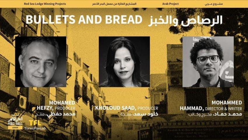 500 ألف دولار.. «الرصاص والخبز» يفوز بمنحة «البحر الأحمر السينمائي»